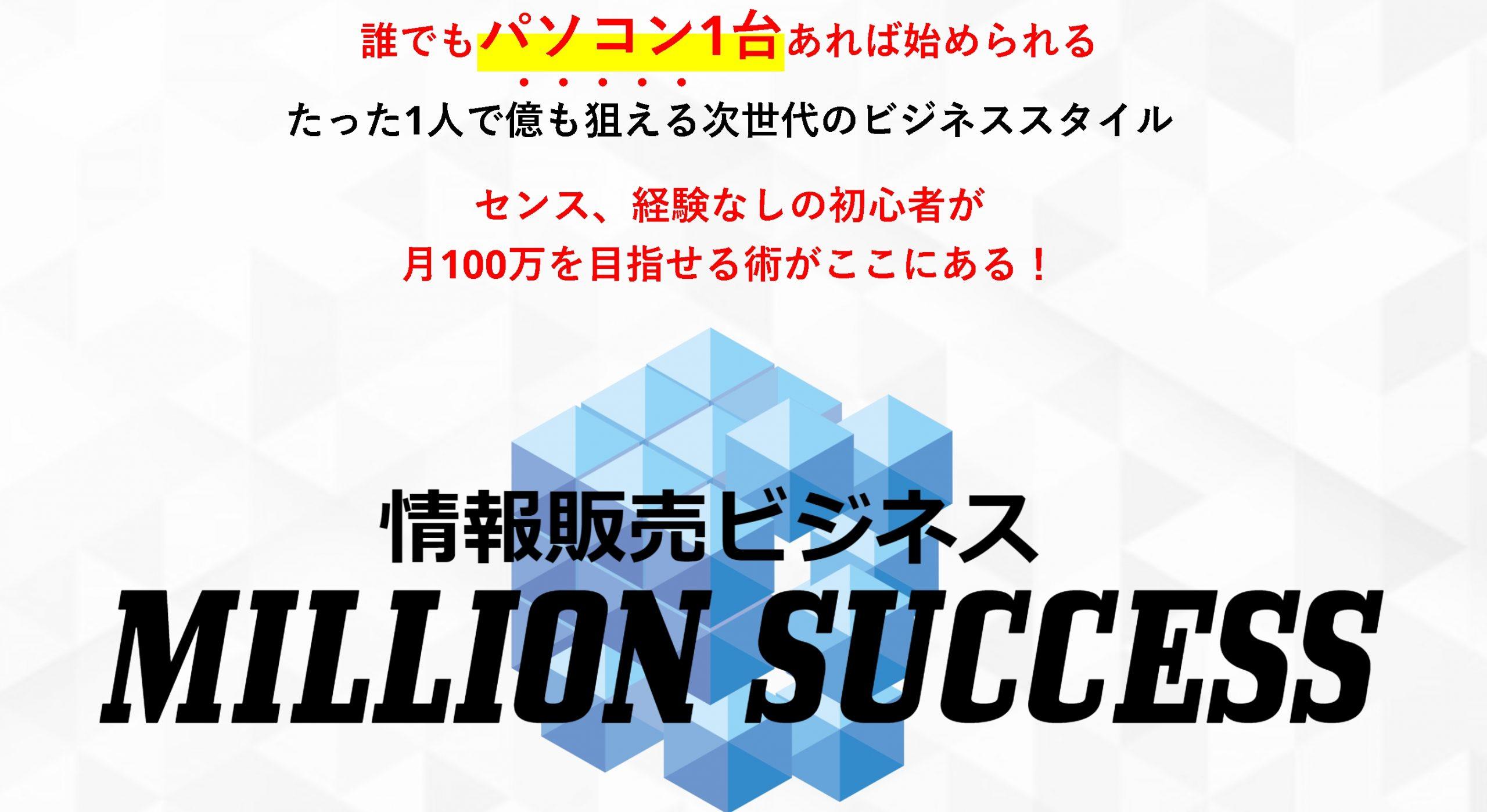 MILLION SUCCESS(吉岡廉/松岡将吾)の特典付きレビュー【情報販売ビジネスを完全攻略】